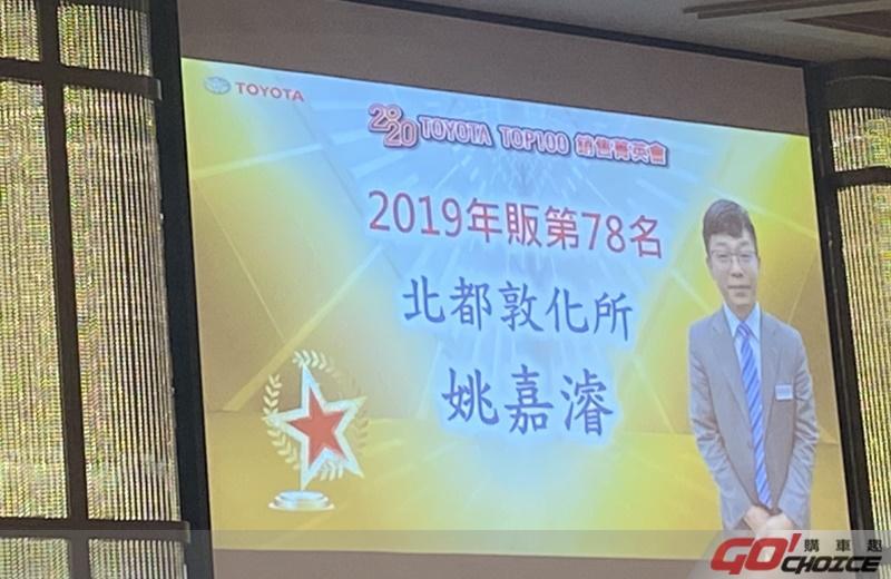 2020 TOYOTA TOP100-02