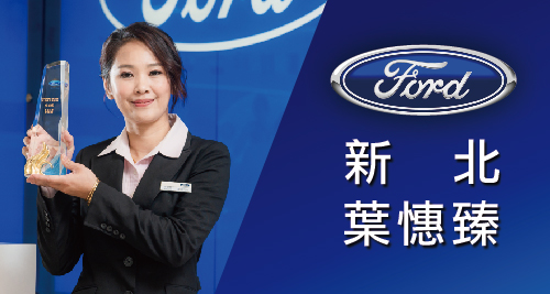 FORD 新北-葉憓臻_500X267