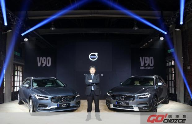 全方位跨界勁旅 VOLVO V90 & V90 Cross Country