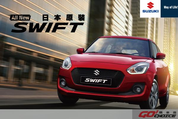 日本原裝 SUZUKI All New SWIFT 魅力登場