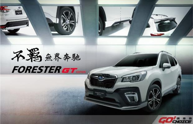 SUBARU Forester GT Edition正式上市